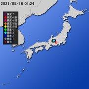 【地震情報(震源・震度に関する情報)】令和3年5月16日01時24分 気象庁発表