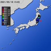 【地震情報(震源・震度に関する情報)】令和3年5月16日15時45分 気象庁発表