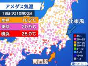 関東の南と北で気温差大 午後は広い範囲で雨に