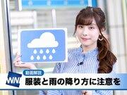 あす5月19日(火)のウェザーニュース・お天気キャスター解説