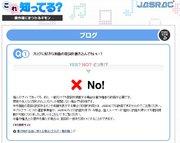 一部でも歌詞の掲載はNG? 歌詞含む式辞、HP掲載の京大からの著作権料請求が物議 JASRACのサイトでは…