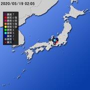 【地震情報(震源・震度に関する情報)】令和2年5月19日02時05分 気象庁発表