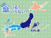 ひと目でわかる傘マップ 5月19日(火)