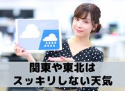 あす5月20日(水)のウェザーニュース・お天気キャスター解説