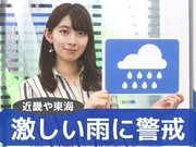 あす5月21日(金)のウェザーニュース お天気キャスター解説