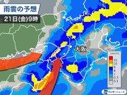 大阪など関西は明日朝に強雨のおそれ 都市部でも冠水などに注意