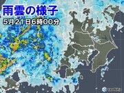 21日 関東地方 土砂降りの雨と濃霧による見通しの悪さに注意