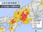 東海地方で土砂災害の危険性高まる 午後にかけて厳重な警戒を