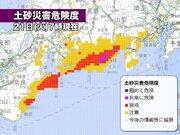 静岡に土砂災害警戒情報 東海地方で激しい雨 関東もこのあとピークに
