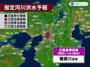 大阪・寝屋川に氾濫危険情報(レベル4相当) 河川の氾濫や浸水に警戒