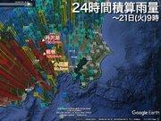 東京など今年一番の大雨 関東の一部で雨量100mm超える