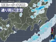 関東 日が差す所も油断禁物 通り雨に注意