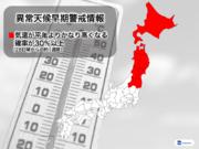 北日本、来週も高温傾向が続く 異常天候早期警戒情報発表
