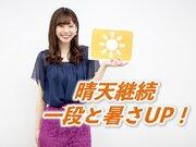 5月23日(木)朝のウェザーニュース・お天気キャスター解説