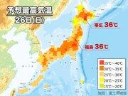 史上初 北海道で5月猛暑日 関東なども体温並みの危険な暑さに