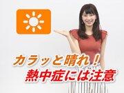 5月24日(金)朝のウェザーニュース・お天気キャスター解説