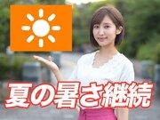 あす5月26日(日)のウェザーニュース・お天気キャスター解説