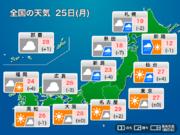 今日25日(月)の天気 東京は晴れて汗ばむ暑さ 北日本は雷雨に注意