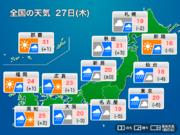 今日27日(木)の天気 全国的に雨 太平洋側は大雨に注意