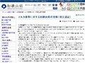 画像:イルカ漁への和歌山県の見解を記した文書が素晴らしいと話題に