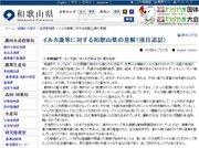 イルカ漁への和歌山県の見解を記した文書が素晴らしいと話題に