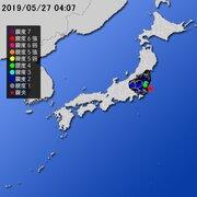 【地震情報(震源・震度に関する情報)】令和元年5月27日04時07分 気象庁発表