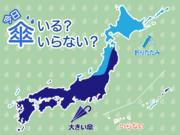 ひと目でわかる傘マップ 5月27日(木)