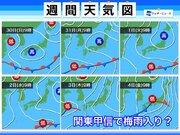 来週後半は梅雨前線が北上 関東甲信で梅雨入りか