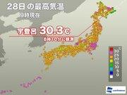 北海道・宇登呂で8時過ぎに30℃突破 真夏日に