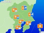30日(日)の関東は天気急変に注意 折りたたみ傘のご用意を