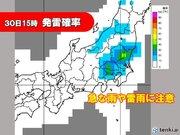 30日 関東は広く大気の状態が不安定 都心でも急な雨や雷雨に注意