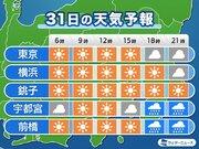 関東は5月最終日も油断できない空 東京の雨は夜遅く