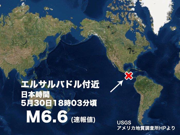 中米 エルサルバドルでM6.6の地震 津波の心配なし