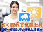5月30日(土)朝のウェザーニュース・お天気キャスター解説