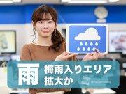5月31日(日)朝のウェザーニュース・お天気キャスター解説