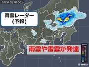 関東で雨雲発生中 今夜は激しい雨や雷雨に注意