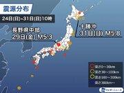 週刊地震情報 2020.5.31 31日(日)北海道・十勝沖でM5.8 広範囲で震度4