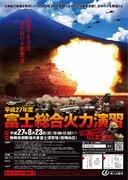 日本の力を見届けよ!陸上自衛隊が富士総合火力演習の応募受付を開始