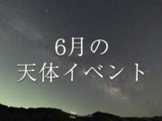 6月の天体イベント 月と惑星の接近に注目!