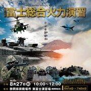 陸上自衛隊が富士総合火力演習の見学受付を開始 今年はインターネットのみの応募に