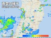 日本海から新たな雨雲 東北は今夜遅くまで強い雨に注意