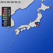 【地震情報(震源・震度に関する情報)】令和元年6月6日05時19分 気象庁発表