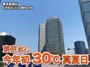 東京で今年初の真夏日を観測 明日にかけて暑さは続く予想
