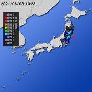 【地震情報(震源・震度に関する情報)】令和3年6月8日10時23分 気象庁発表