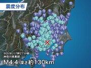 関東でM4.4深発地震 広域で震度2の揺れを観測