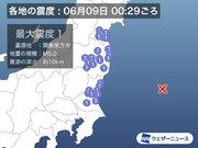関東東方沖でM5.0の地震 最大震度1 津波の心配なし