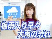 あす6月11日(木)のウェザーニュース・お天気キャスター解説