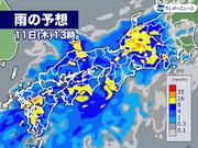 九州で激しい雨 週末にかけて広範囲で大雨に警戒