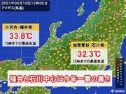 北陸 あす11日も厳しい暑さ 土日は曇りや雨 梅雨前線はどこへ?
