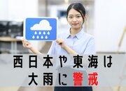 6月11日(木)朝のウェザーニュース・お天気キャスター解説